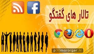 http://p30mororgar.ir/image/site_news/p30_forum.png