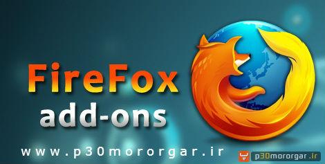 11618ff4 چهار افزونه مفید و کاربردی برای فایرفاکس