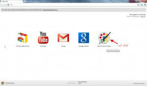 My-Chrome-Theme-2-300x177