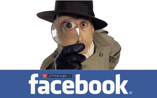 Who Viewed My Facebook Profile راهنمای مشاهده کنندگان پروفایل فیسبوک شما