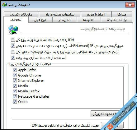 p30mororgar01394 کار نکردن IDM در مرورگر گوگل کروم
