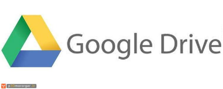 google-drive-p30mororgar
