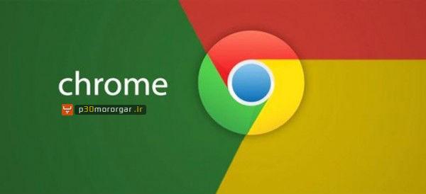 Download Google Chrome 30 0 1599 69 Stable 600x274 خوابی که گوگل برای ویندوز ۸ دیده است