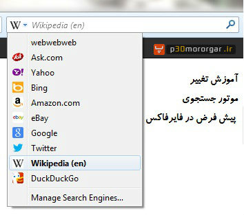 firefox-search-engines-list