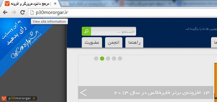 permissions-site-chrome01