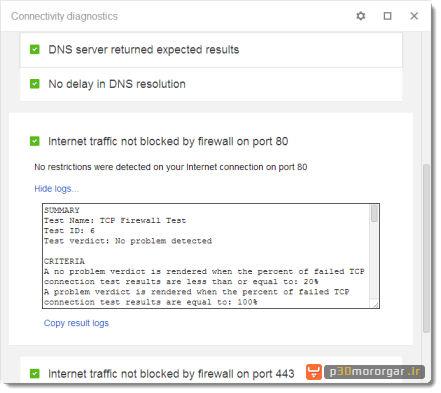Chrome_diagnostics_logs_441x393