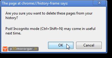 15_delete_history_confirmation