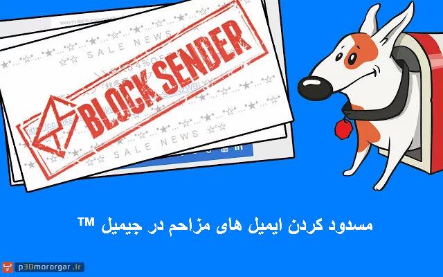 Block-Sender-logo