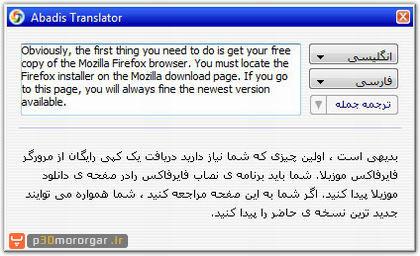 WinTranslateTerm