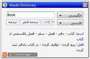 WinTranslateWord