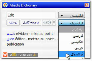 WinTranslateWord1