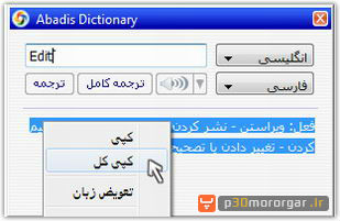 WinTranslateWord2