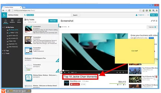 nimbus-screenshot