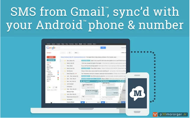 sms-from-gmail