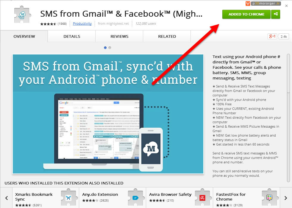 sms-from-gmail01