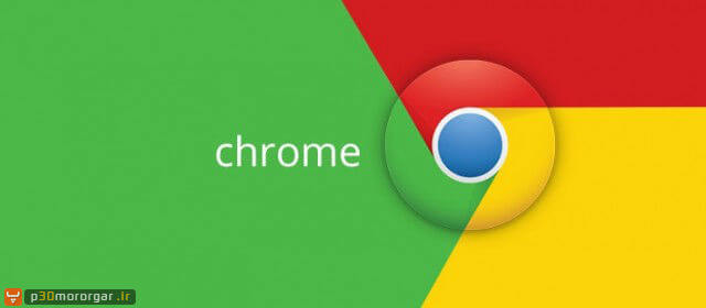 chrome-fast-browser-640x280