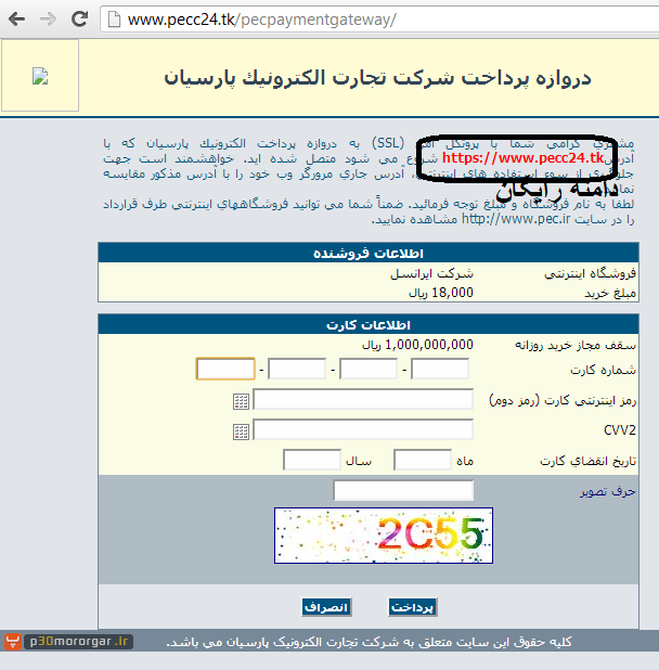 dargah-Internet-Security02