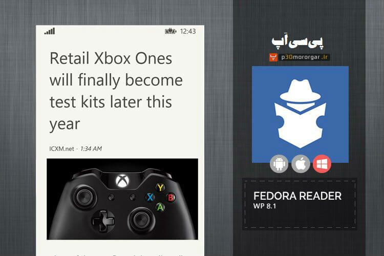 Fedora-Reader1
