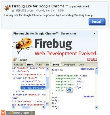 Firebug-Lite