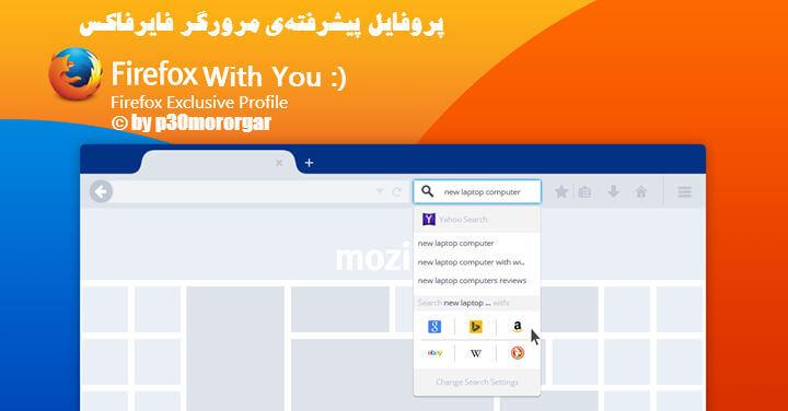 Firefox-Exclusive-Profile-p30mororgar