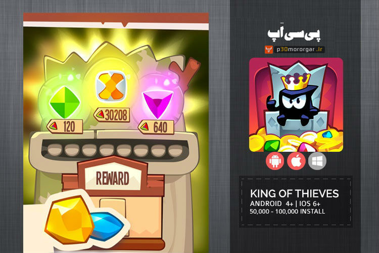 King-of-Thieves1