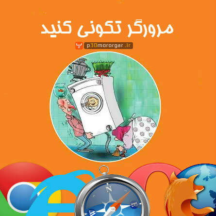 Refresh-browser