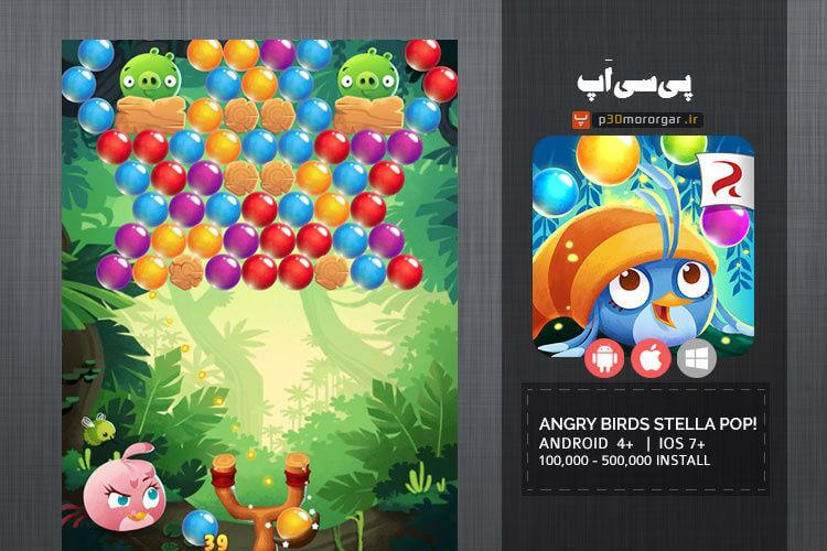 angrybirdpop1