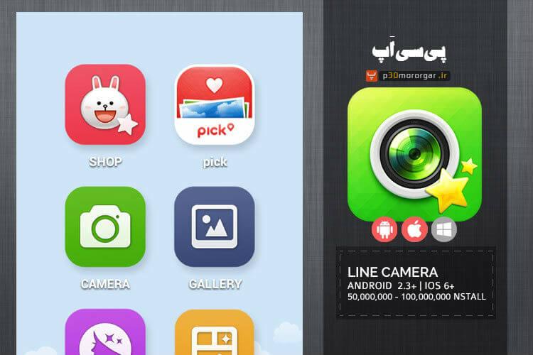 line-camera1