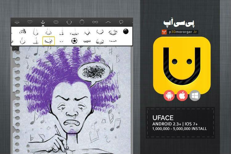 uface1