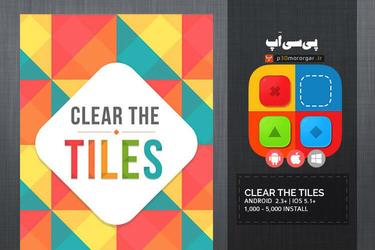 Clear-the-Tiles1