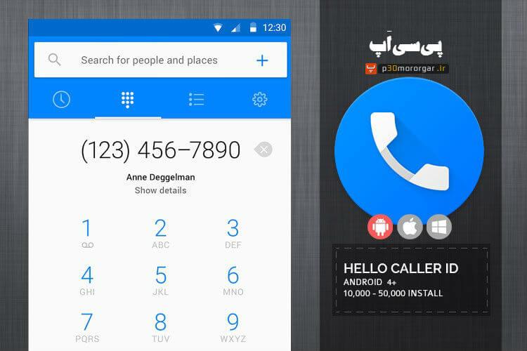 caller-id1