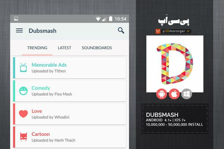 dubsmash1