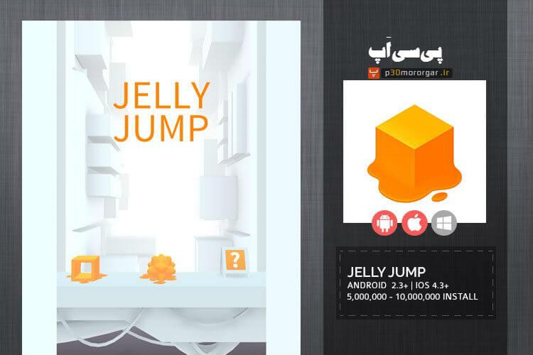 jellyjump1