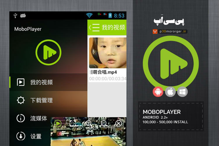 moboplayer1