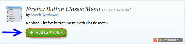 Firefox-Button-Classic-Menu1