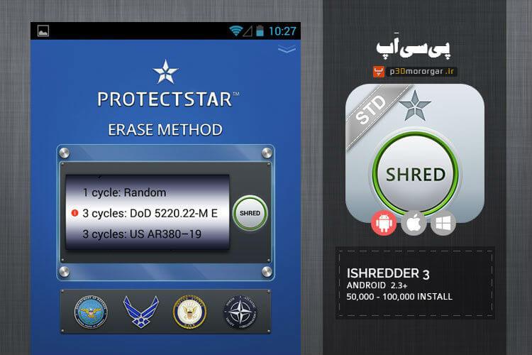 iShredder-3-1