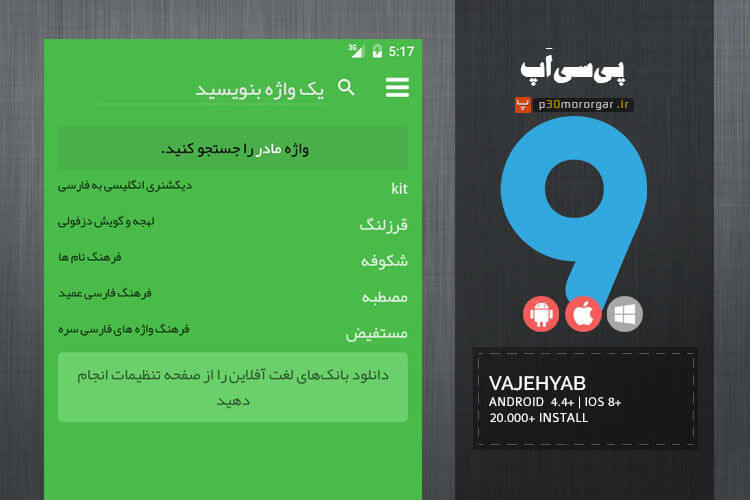 vajehyab1