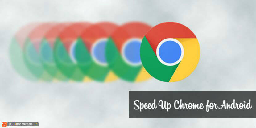 tip-speed-up-chrome1