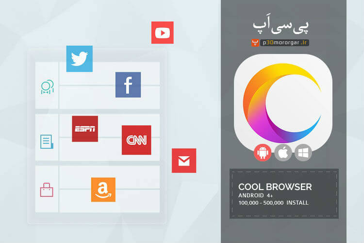 cool-browser