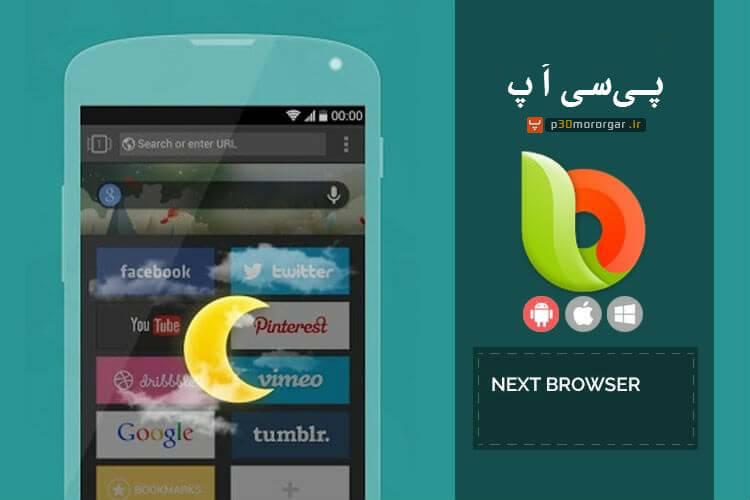 next-browser1