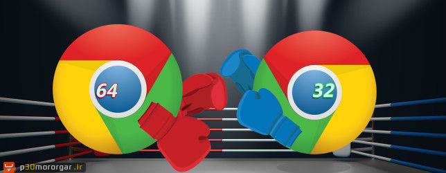 chrome-32-bit-vs-chrome-64-bit
