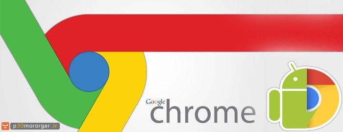 chromeup