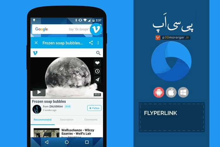 flyperlink