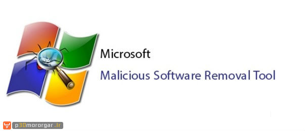 Malicious-Software-Removal-Tool