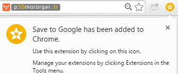 google-chrome-save-extension-2