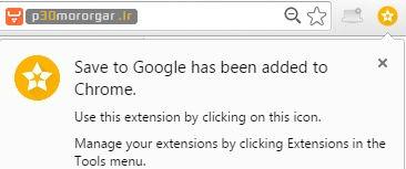 google-chrome-save-extension-2