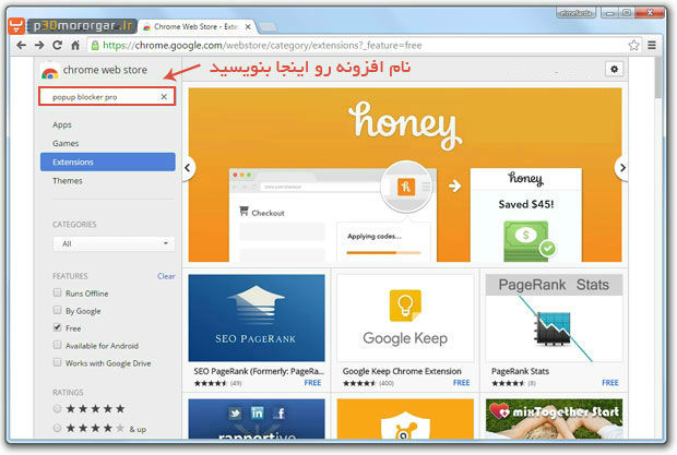 Google-Chrome-webstore-search-extension