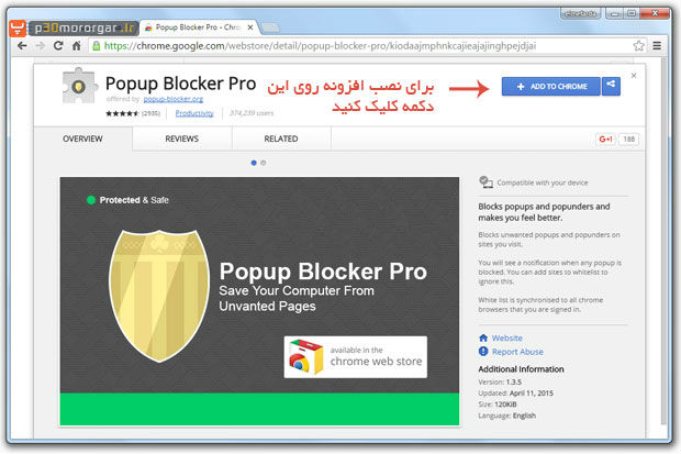 install-Popup-blocker-pro-extension