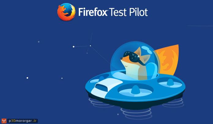 test-pilot-firefox