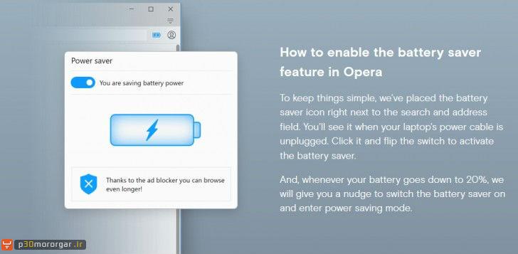 opera-Battery-Usage-2